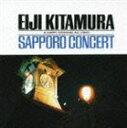 《送料無料》北村英治&ハッピー・クッキング・オールスターズ/札幌コンサート(CD)