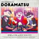 《送料無料》(ドラマCD) おそ松さん 6つ子のお仕事体験ドラ松CDシリーズ カラ松&トド松with
