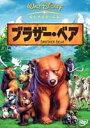 ブラザー・ベア(DVD)