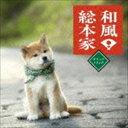 和風総本家サウンドトラック(CD)