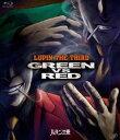 ルパン三世 GREEN vs RED [Blu-ray]