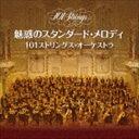 101ストリングス・オーケストラ / 魅惑のスタンダード・メロディ [CD]