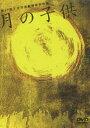 月の子供(DVD) ◆20%OFF!