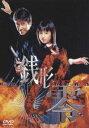 ケータイ刑事 銭形零 DVD-BOX 1(DVD) - ぐるぐる王国 楽天市場店