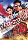 チェンナイ・エクスプレス〜愛と勇気のヒーロー参上〜(DVD)