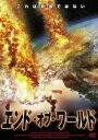 エンド・オブ・ワールド(DVD)