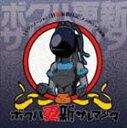 広橋涼(乱崎雹霞) / TVアニメーション 狂乱家族日記 エンディング主題歌 5 ボクハ更新サレマシタ(CD+DVD) [CD]