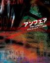 アンフェア the special 〜ダブル・ミーニング 二重定義〜 [Blu-ray]