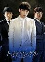 トライアングル ブルーレイBOX2(Blu-ray)