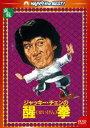 醒拳 デジタル・リマスター版(DVD)