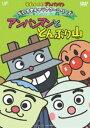 それいけ!アンパンマン だいすきキャラクターシリーズ/どんぶりまんトリオ アンパンマンとどんぶり山(DVD) ◆20%OFF!