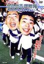 レギュラー/あるある探険隊〜ロケでいろいろやってみた!〜(DVD) ◆20%OFF!
