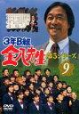 3年B組金八先生 第5シリーズ 9 (最終巻)(DVD) ◆20%OFF!