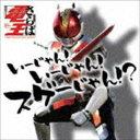 《送料無料》仮面ライダー 電王 いーじゃん!いーじゃん!スゲーじゃん?!(CD+DVD)(CD)