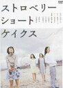 ストロベリーショートケイクス(DVD) ◆20%OFF!