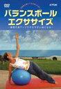 エントリーで全品ポイント5?14倍!3月2日am9時59分迄 バランスボール・エクササイズ 基礎代謝アップでやせやすい体になる(DVD) ◆20%OFF!