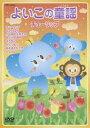 よいこの童謡 チューリップ ※低価格化 [DVD]