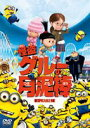 怪盗グルーの月泥棒(DVD)
