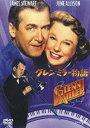 グレン・ミラー物語(DVD)