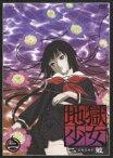 地獄少女 二籠 二(DVD)