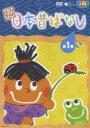 よみきかせ 日本昔ばなし vol.1(DVD)