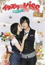 イタズラなKiss〜Playful Kiss プロデューサーズ・カット版 DVD-BOX2(DVD)