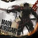 黒崎真音/VERMILLION(通常盤)(CD)