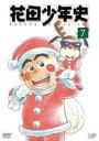 花田少年史 7(DVD)