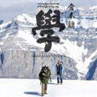 羽毛田丈史(音楽)/WOWOW開局20周年記念番組 ドラマWスペシャル 倉本聰「學」オリジナル・サウンドトラック(CD)