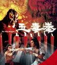 """Blu-ray発売日2013/9/27詳しい納期他、ご注文時はご利用案内・返品のページをご確認くださいジャンル洋画香港映画 監督チャン・チェ出演フィリップ・コクチャン・シェンルー・フェン収録時間組枚数1商品説明五毒拳邪悪なる武術""""五毒門""""で修行を終えた5人の若者が世に放たれた。彼らの拳を封じることを誓った""""五毒門""""最後の門弟ヤン・ドーは、5人を探しに街へとやってくる。だが、彼らの爬虫類の形を象った""""毒派拳""""を打ち破るには、毒派拳士の1人と共闘し、他の4人と闘うしか術がなく…。暗黒拳を習得した5人の兄弟子とそれを探す6番目の弟子の壮絶な闘いを描いたカンフー・アクション作品が、初Blu-ray化。特典映像オリジナルトレーラー商品スペック 種別 Blu-ray JAN 4988113747981 画面サイズ シネマスコープ カラー カラー 製作年 1978 製作国 香港 字幕 日本語 音声 北京語リニアPCM(ステレオ)    販売元 パラマウント ジャパン登録日2013/07/12"""