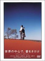 世界の中心で、愛をさけぶ スペシャル・エディション(DVD)