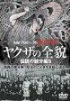 実録・プロジェクト893XX ヤクザの全貌 伝説の親分編5(DVD)