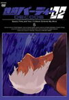 鉄腕バーディー DECODE:02 5(通常版) [DVD]