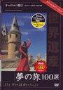 世界遺産夢の旅100選 スペシャルバージョン ヨーロッパ篇1(DVD) ◆20%OFF!