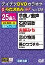 テイチクDVDカラオケ うたえもんW(129)最新演歌編(DVD)