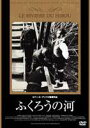 ふくろうの河(3000枚限定生産) ◆20%OFF!