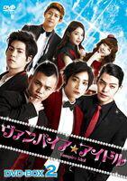 ヴァンパイア☆アイドル DVD BOX2(DVD)