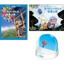 カールじいさんの空飛ぶ家 コレクターズ・ボックス(2000セット限定生産)(Blu-ray)