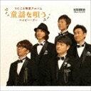 CD - [送料無料] Baby Boo / うたごえ喫茶アルバム 童謡を唄う [CD]