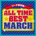 CD, DVD, 樂器 - ALL TIME BEST MARCH [CD]
