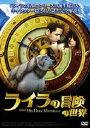 ライラの冒険 の世界(DVD) ◆20%OFF!