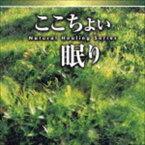 神山純一/福田稠/富田隆/NATURAL HEALING SERIES ここちよい眠り(CD)