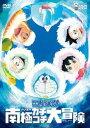 映画ドラえもん のび太の南極カチコチ大冒険(DVD)