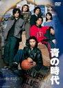 《送料無料》青の時代 DVD-BOX(パッケージリニューアル版)(DVD)