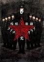 残酷歌劇『ライチ☆光クラブ』(DVD)