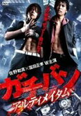 ガチバン アルティメイタム(DVD)