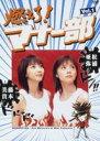 松浦亜弥・藤本美貴/燃えろ!マナー部・Vol.1(DVD)