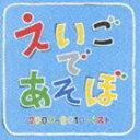 《送料無料》NHK えいごであそぼ 2009-2010 ベスト(CD)