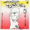 伊奈かっぺい/津軽13日の金曜日 にぎやかなひとりごと(CD)