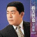 《送料無料》三橋美智也/オリジナル音源による 三橋美智也 全曲集 2017(CD)